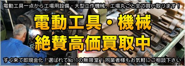電動工具類高価買取中!