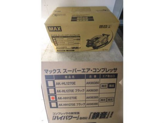 MAX高圧エアコンプレッサーAK-HH1270Eを買取【東京店の工具買取】