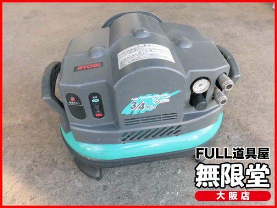■大阪店■RYOBI リョービ エアコンプレッサ ACP-700 買取しました!