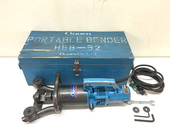 中古 電動工具 電動油圧ベンダー 買取いたしました!Ogura/オグラ HBB-32です!