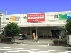 大阪のリサイクルショップ