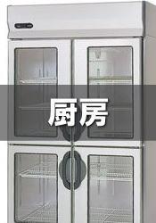 大阪無限堂 厨房機器の買取はコチラ