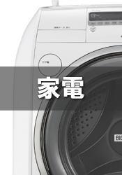 大阪無限堂家電製品の買取はコチラ
