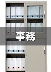 大阪無限堂 オフィス家具の買い取りはコチラ