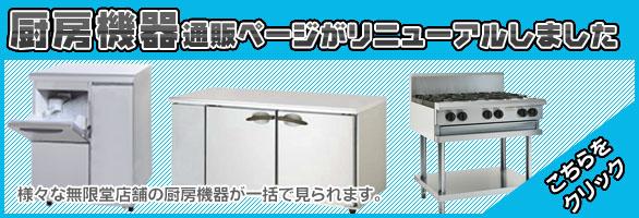 厨房機器通販ネットショップ New OPEN!!