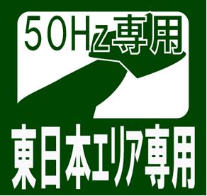 東日本エリア専用(50Hz専用)
