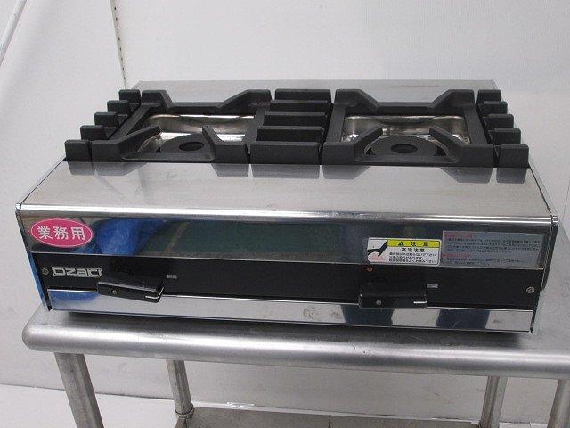 オザキ 卓上2口ガスコンロ OZ60K プロパンガス 2009年製買取しました!