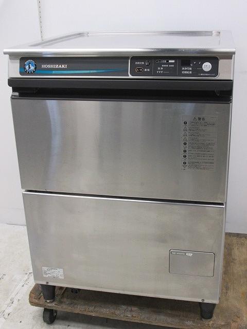 ホシザキ 食器洗浄機・アンダーカウンタータイプ JWE-400TUB3 2017年製買取しました!
