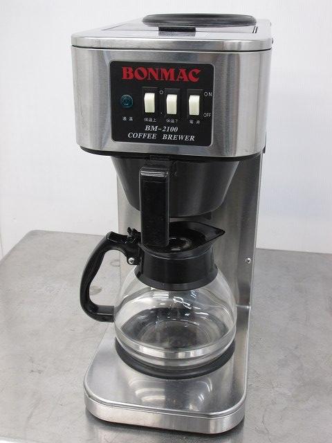 ボンマック コーヒーメーカー デカンタブルーワー BM-2100 年式不明買取しました!