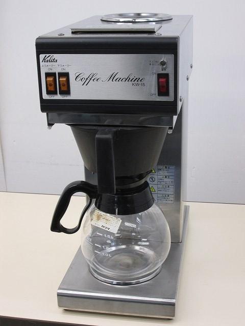 カリタ コーヒーマシン KW-15 2005年製買取しました!