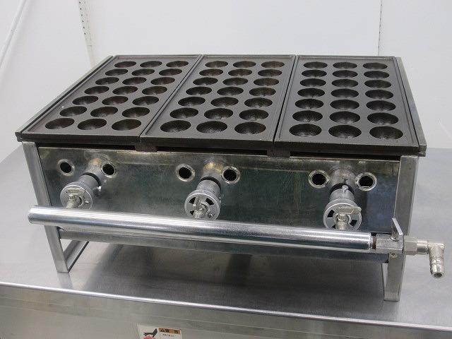 ガス式たこ焼き器 W590×D390(ガス管含まず)×H270mm 都市ガス 63個タイプ買取しました!