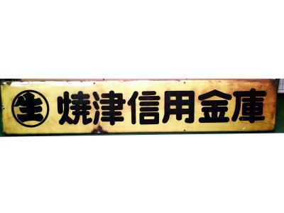 焼津信用金庫 ホーロー看板買取しました!