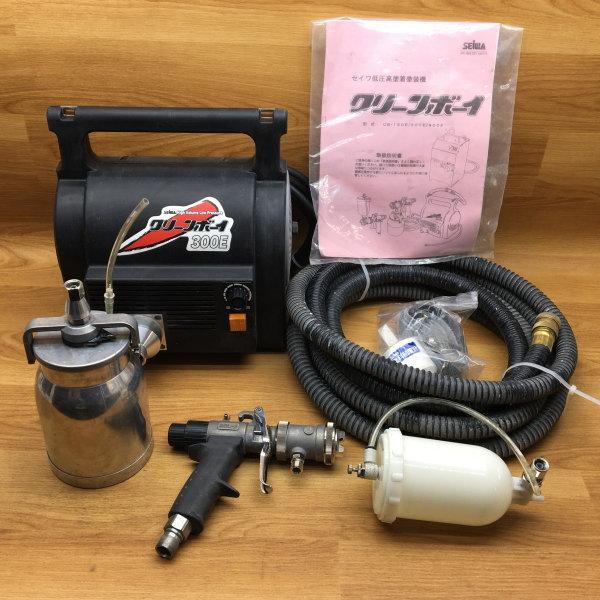 精和産業 SEIWA 低圧高塗着塗装機 クリーンボーイ買取しました!