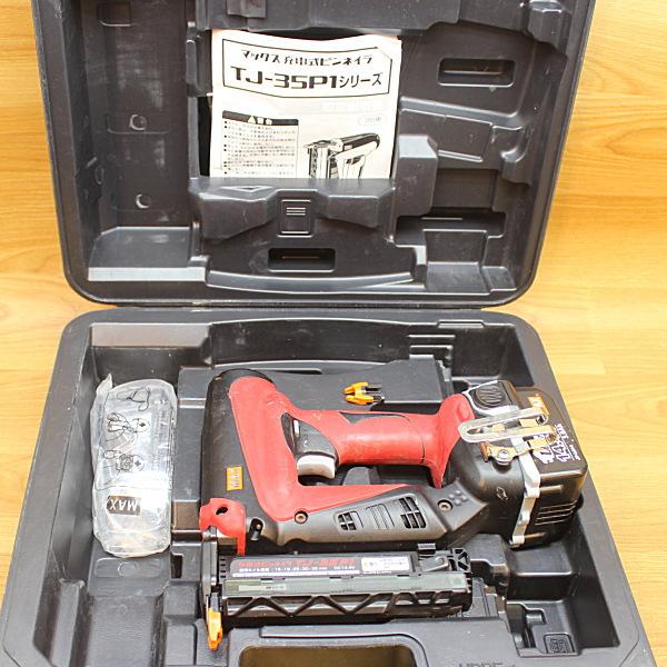 マックス/MAX  14.4V充電式ピンネイラ 買取しました!