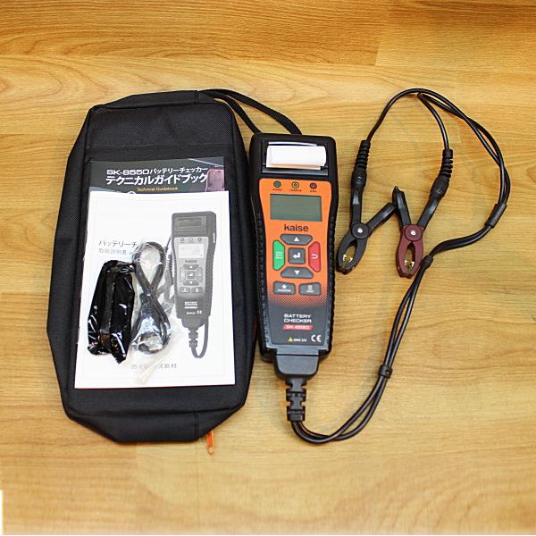 Kaise/カイセ  自動車整備用テスター バッテリーチェッカー 買取しました!