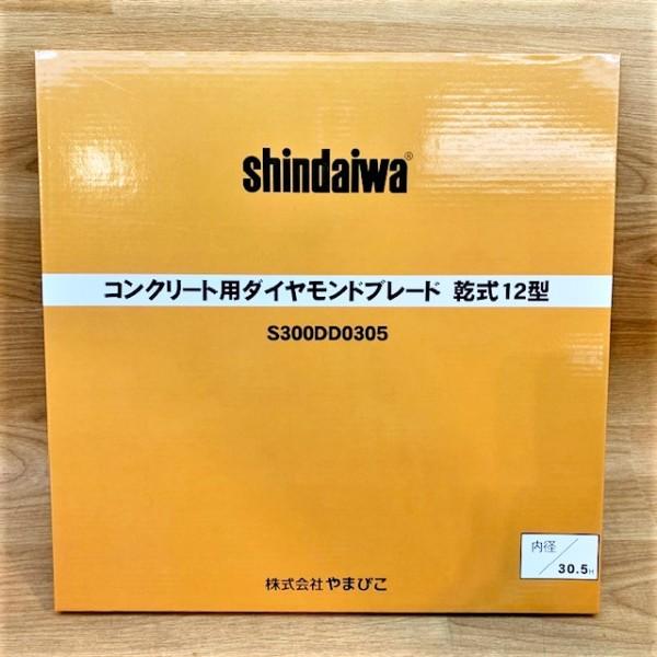 Shindaiwa/新ダイワ コンクリート用ダイヤモンドブレード 乾式 12型買取しました!