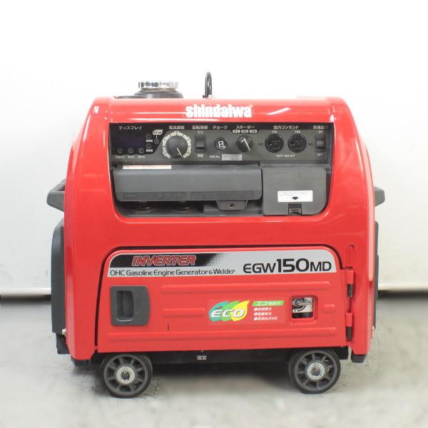 shindaiwa/新ダイワ/やまびこ  防音型ガソリンエンジン発電機兼溶接機 エンジンウェルダー 買取しました!