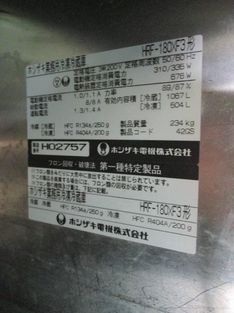 ホシザキ 縦型冷凍冷蔵庫 HRF-180XF3 2008年製