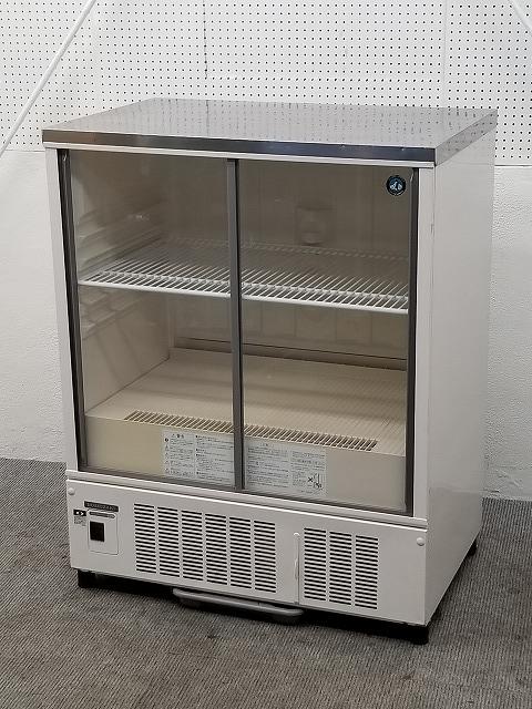 ホシザキ 冷蔵ショーケース SSB-85CL2 2014年製買取しました!