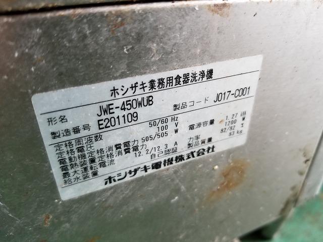 ホシザキ 食器洗浄機・パススルータイプ JWE-450WUB  2015年製買取しました!