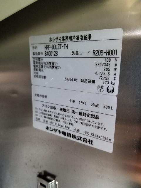 ホシザキ 縦型冷凍冷蔵庫 HRF-90LZT-TH 2012年製買取しました!