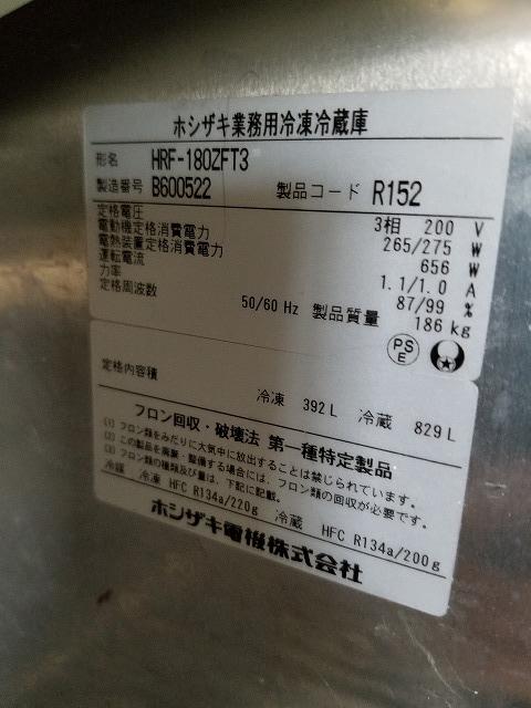 ホシザキ 縦型冷凍冷蔵庫 HRF-180ZFT3 2012年製買取しました!