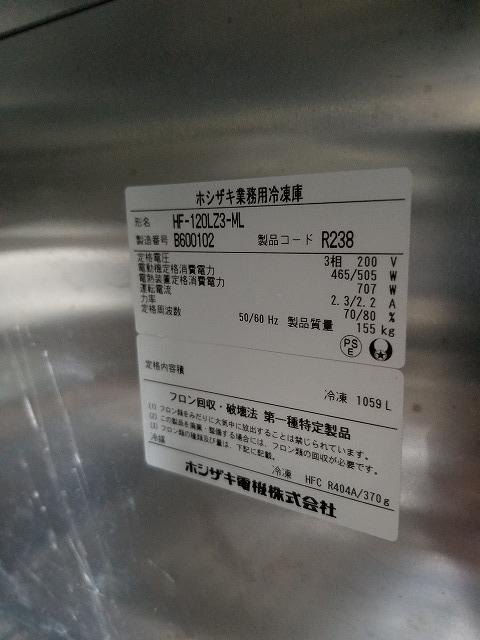 ホシザキ 縦型冷凍庫 HF-120LZ3-ML 2012年製買取しました!