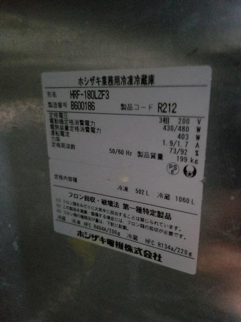 ホシザキ 縦型冷凍冷蔵庫 HRF-180LZF3 2012年製買取しました!