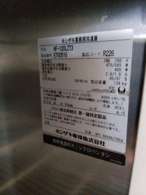 ホシザキ 縦型冷凍庫 HF-120LZT3 2015年製買取しました!