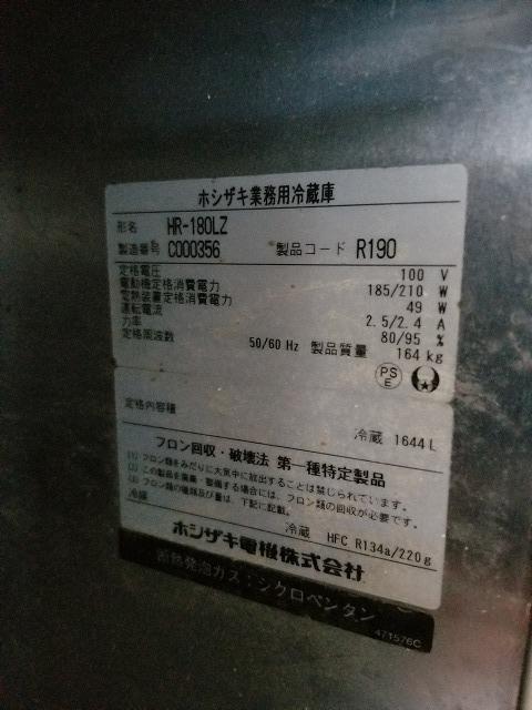 ホシザキ 縦型冷蔵庫 HR-180LZ 2013年製買取しました!