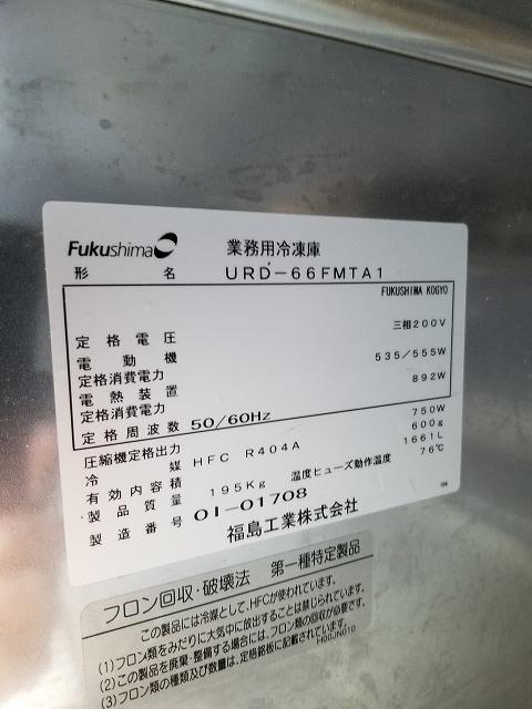 フクシマ 縦型冷凍庫 URD-66FMTA1 2010年製買取しました!