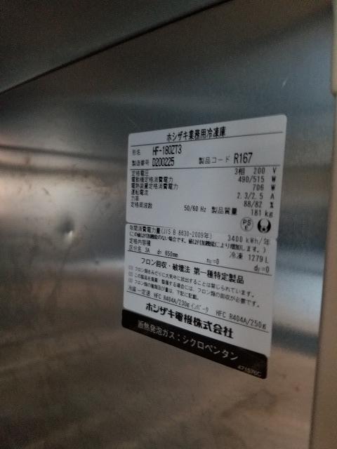 ホシザキ 縦型冷凍庫 HF-180ZT3 2014年製買取しました!