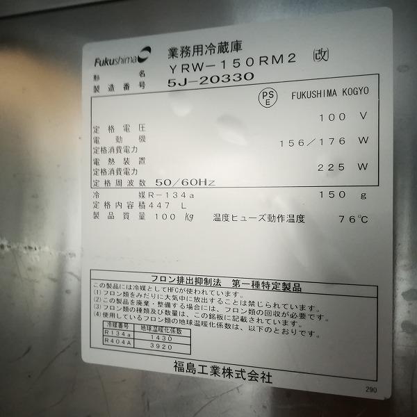 フクシマ 冷蔵コールドテーブルサンドイッチ仕様 YRW-150 RM2(改)  2015年製買取しました!