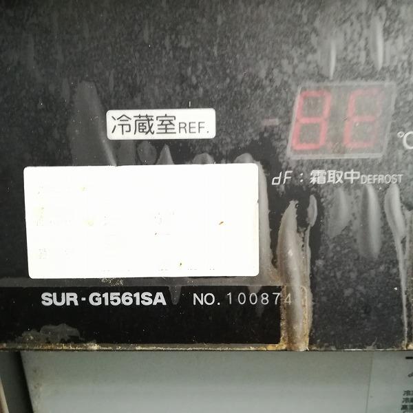 サンヨー冷蔵コールドテーブル SUR-G1561SA 2011年製買取しました!