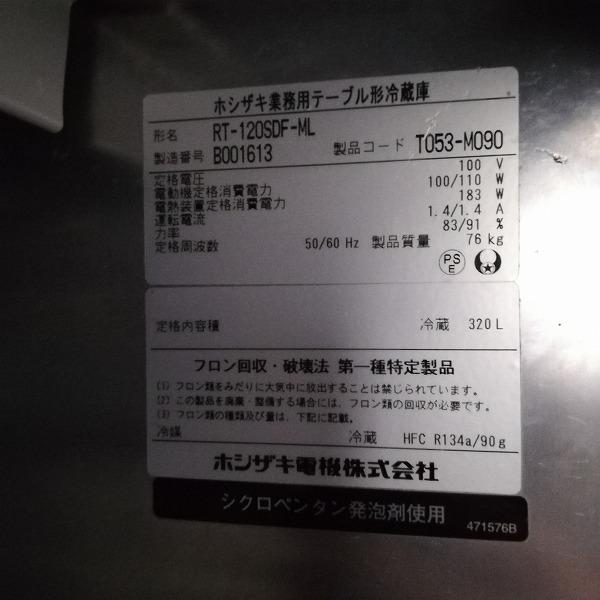ホシザキ 冷蔵コールドテーブルサンドイッチパン仕様 RT-120SDF-ML  2012年制買取しました!