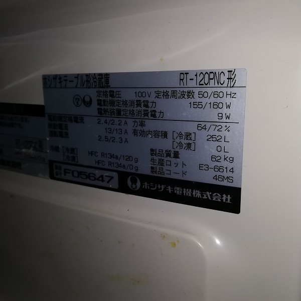ホシザキ 冷蔵コールドテーブル RT-120PNC 2006年製 �@買取しました!