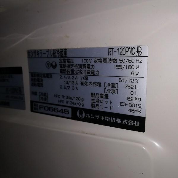 ホシザキ 冷蔵コールドテーブル RT-120PNC 2006年製 �A買取しました!