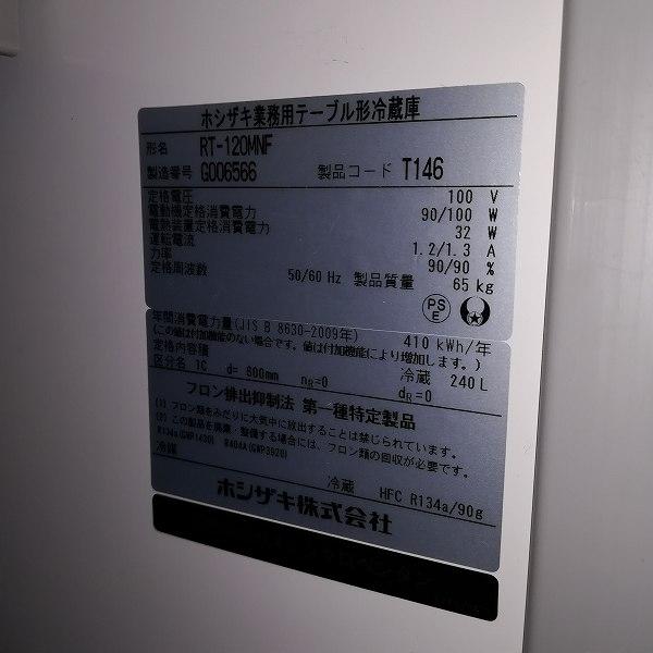 ホシザキ 冷蔵コールドテーブル RT-120MNF 2017年製買取しました!