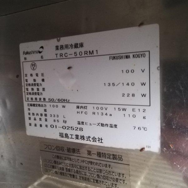 フクシマ 冷蔵コールドテーブル TRC-50RM1 2010年製 �@買取しました!