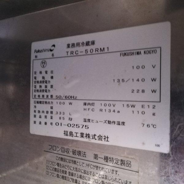 フクシマ 冷蔵コールドテーブル TRC-50RM1 2010年製 �A買取しました!