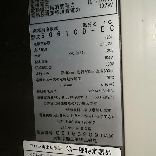大和冷機 冷蔵コールドテーブル 5061CD-EC  2016年製買取しました!