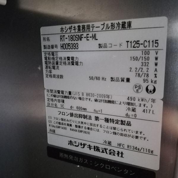 ホシザキ 冷蔵コールドテーブル RT-180SNF-E-ML 2018年製買取しました!