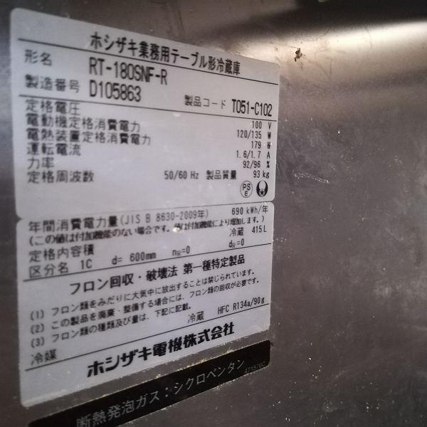 ホシザキ 冷蔵コールドテーブル RT-180SNF-R 2014年製買取しました!