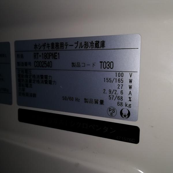 ホシザキ 冷蔵コールドテーブル RT-180PNE1 2013年製買取しました!