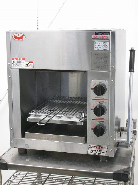 マルゼン ガス上火式焼物器 スピードグリラー MGK-054U 都市ガス 2013年製買取しました!