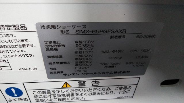 サンデン 平型オープン冷蔵ショーケース SIMX-65PGFSAXR 2016年製買取しました!