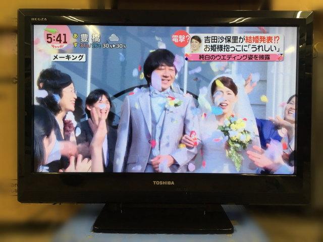 東芝 TOSHIBA  32インチ 液晶テレビ REGZA買取しました!