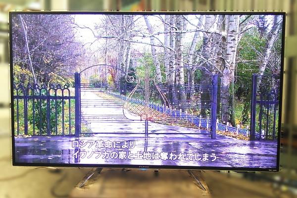 船井電機 FUNAI 55インチ 液晶テレビ HDD内蔵 4K買取しました!