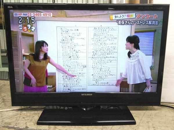 三菱 MITSUBISHI  32インチ液晶テレビ買取しました!
