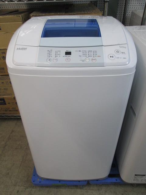 ハイアール 5.0k全自動洗濯機買取しました!